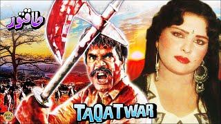 TAQATWAR (1988) - SULTAN RAHI - OFFICIAL PAKISTANI MOVIE