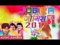 JOGIRA SA RA RA RA Vol.3  | BHOJPURI HOLI AUDIO SONGS JUKEBOX | SARWANAND THAKUR, BHARAT SHARMA VYAS