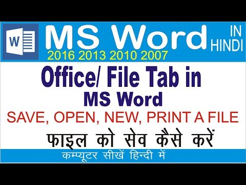 How to save , Open, Create New file in MS Word  in Hindi?