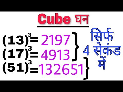 CUBE OF A NUMBER | SOLVE IN 4 SECONDS | MATHS | ALL COMPETITIVE EXAMS, BY RAMGARH TECH