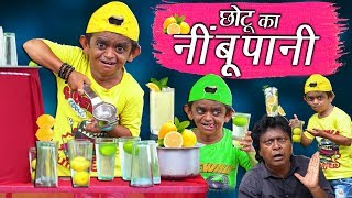 CHOTU KA NIMBU PANI | छोटू का नींबू पानी | Khandesh Hindi Comedy | Chotu Comedy Video