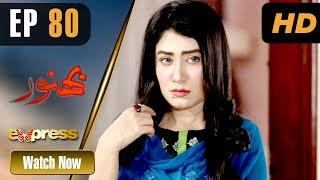 Pakistani Drama   Bhanwar - Episode 80   Express TV Dramas   Farhan Ali, Nazli Nasar, Farah, Fozia