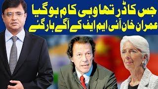 Dunya Kamran Khan Kay Sath | 10 May 2019 | Dunya News