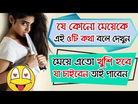 Xxx Mp4 মেয়েকে এই ৫টি কথা বলে দেখুন যা চাইবেন তাই পাবেন মেয়ে পটানোর ডায়লগ 5 Dialogues Bangla Pickup Line 3gp Sex