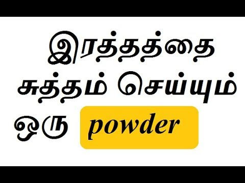 இரத்தத்தை சுத்தம் செய்யும் ஒரு powder:Powder that cleans the blood