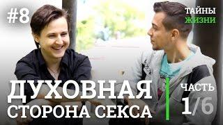 Download СЕКС и ДУХОВНОЕ РАЗВИТИЕ — Александр Меньшиков Video