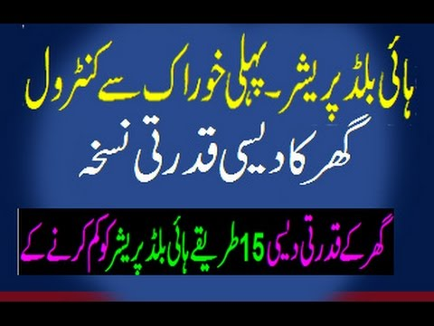 how to control high blood pressure in urdu hindi latest 2017