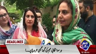 News Headlines | 12:00 AM | 17 July 2018 | Lahore Rang
