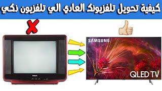 كيفية تحويل تلفزيونك العادي الي تلفزيون ذكي Smart TV وتوصيلة بالانترنت