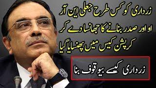Asif Zardari Was Fooled in Money Laundering Case in the Name of Presidency