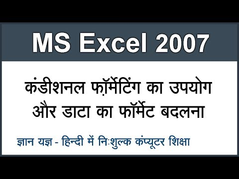 Using Conditional Formatting & Data Formatting in MS Excel 2007 in Hindi Part 11
