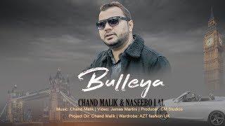 BULLEYA - OFFICIAL VIDEO - CHAND MALIK & NASEEBO LAL