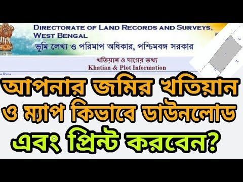 How To Download  Land Records And Mouja Map Online | Land Map | Bangla