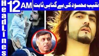 Naqeeb Mehsood Ki Be Gunahi Sabit - Headlines 12 AM - 22 January 2018   Dunya News
