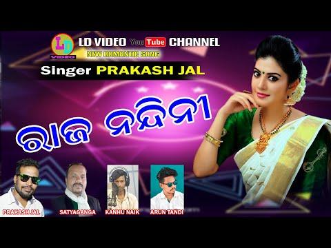 Xxx Mp4 Rajnadini Prakashjal Sambalpurisong 2019 New Sambalpuri Mp3 Song Prakash Jal 3gp Sex