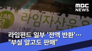 """라임펀드 일부 '전액 반환'…""""부실 알고도 판매"""" (2020.07.01/5MBC뉴스)"""