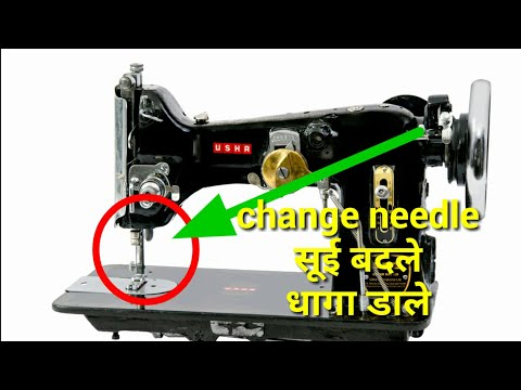 HOW TO CHANGE NEEDLE IN SEWING MACHINE |  HOW TO CHANGE NEEDLE ON SINGER SEWING MACHINE |