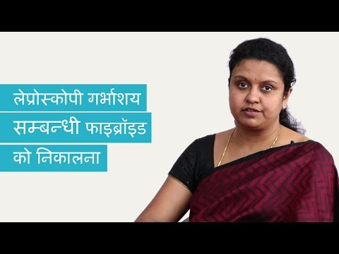 Fibroids and Laparoscopic Myomectomy | Hindi