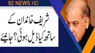 Rana Azeen reveals money transfer details | 26 June 2019 | 92NewsHD