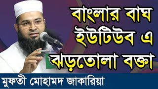 বাংলার বাঘ * ইউটিউব এ ঝড়তোলা বক্তা mufti zakaria bangla waz মুফতী মোহাম্মদ জাকারিয়া