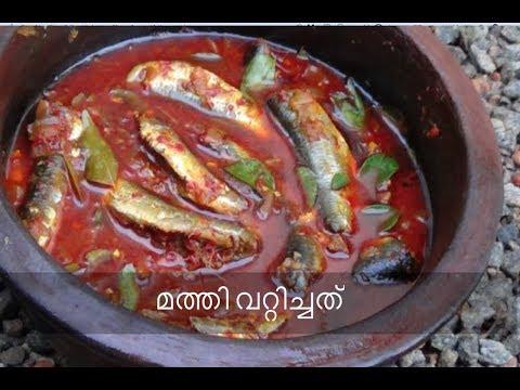 🌶 Mathi Vattichathu || മത്തി വറ്റിച്ചത്  || Spicy Sardine / fish Curry - Recipe in Malayalam Ep #55