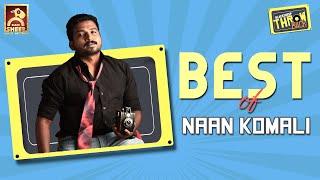BEST OF NAAN KOMALI | Blacksheep's Throwback #1| BLACKSHEEP