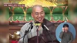 Download [법륜스님의 부처님 이야기] 63화. 지혜로운 사람은 자신을 다룬다 Video