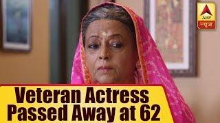 ABP News is LIVE | Rita Bhaduri passes away