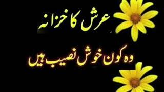 Arsh Ka Khazana : Quran Hadees