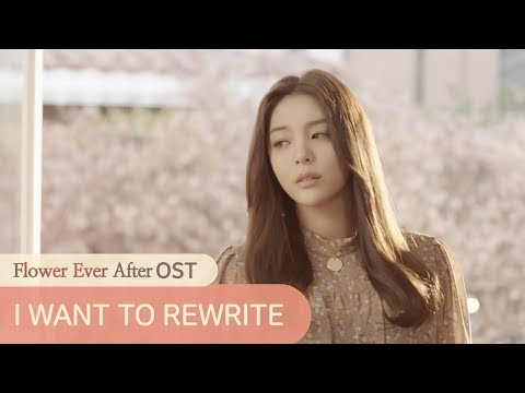 [Flower Ever After OST Part. 3] Ailee - I Want To Rewrite