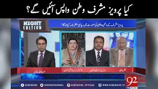Night Edition | PTI issues candidates list for election | 8 June 2018 | 92NewsHD
