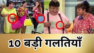 10 बड़ी गलतियाँ western Dress Of Komal Bhabhi Episodes Taarak Mehta.... Chashma Latest News 2017