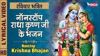 रविवार भक्ति : नॉनस्टॉप कृष्णा जी के भजन Nonstop Krishna Ji Ke Bhajan : Beautiful Krishna Bhajan