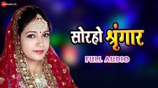 सोरहो श्रृंगार Sorho Shringar - Full Audio | Ranjeeta Sharma | Arya Sharma