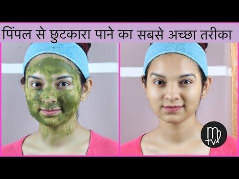 अपनी त्वचा को OIL FREE और PIMPLE FREE कैसे बनाये | For Clean & Radiant Skin | MISS PRIYA TV |