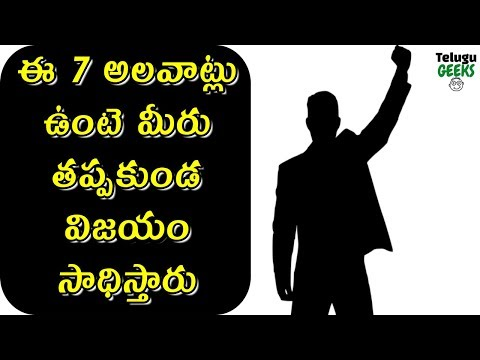 7 HABITS OF HIGHLY EFFECTIVE PEOPLE| IN TELUGU