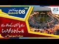 08 AM Headlines Lahore News HD 16 August 2018 mp3