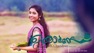 * കൊലുസ്* Kolusu malayalam romantic album song 2017 !HD!