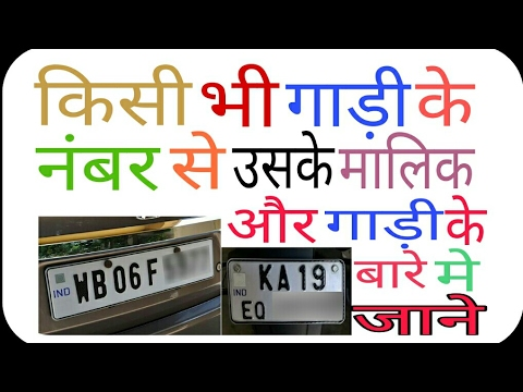 How to Find Car  Owner and Vehicle Name with Number plate |vehicle & owner information|by Dilli wala
