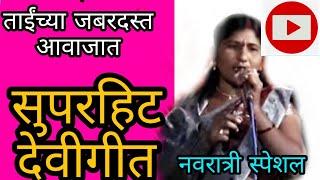 सुपरहिट देवीगीत, कल्पना गायकवाड, devi song,live bhakti geet, kalpana gaikwad,