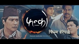 Nepali Film Fanko Review   Saugat Malla   Dayahang Rai   Priyanka Karki   Rekha Thapa  setoparda.com