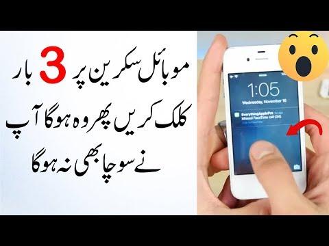Mobile Screen Hidden Secret Trick That Blow Your Mind 2018