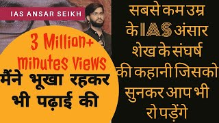 Latest speech of IAS Ansar Shaikh | The youngest IAS Ansar Shaikh's UPSC civil service success