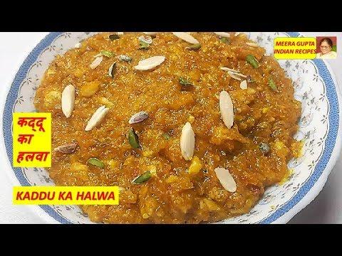 कद्दू का हलवा ( KADDU KA HALWA ), A YUMMY PUMPKIN HALWA SWEET DISH