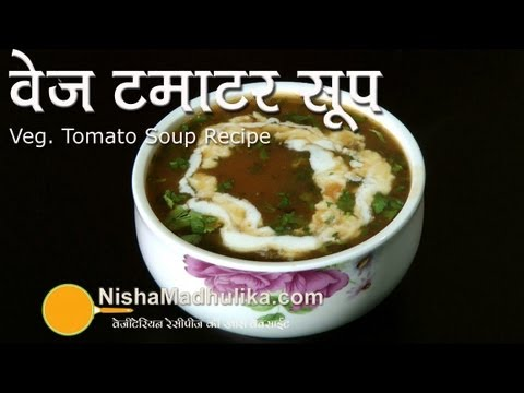 Tomato Soup Recipe - Homemade Tomato soup recipe - Creamy Tomato Soup