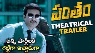 Pantham Theatrical Trailer | Gopichand | Mehreen | #pantham | Latest Telugu Movies | Silver Screen