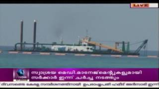 Environment Study For Vizhinjam Project: National Green Tribunal To Consider Plea  Against The Order
