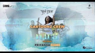 Cartoonz Crew Nira Dance Featuring Priyanka Karki (EXCLUSIVE)