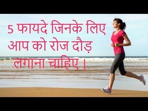5 benefits of running: In Hindi