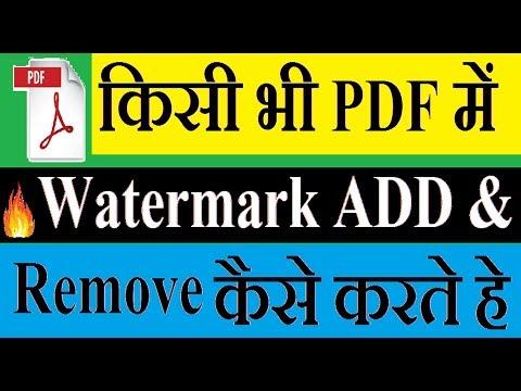 किसी भी PDF में Watermark add & remove कैसे करते हे